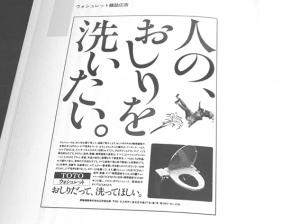 192:ウォシュレット広告