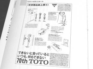 192:TOTO新聞広告
