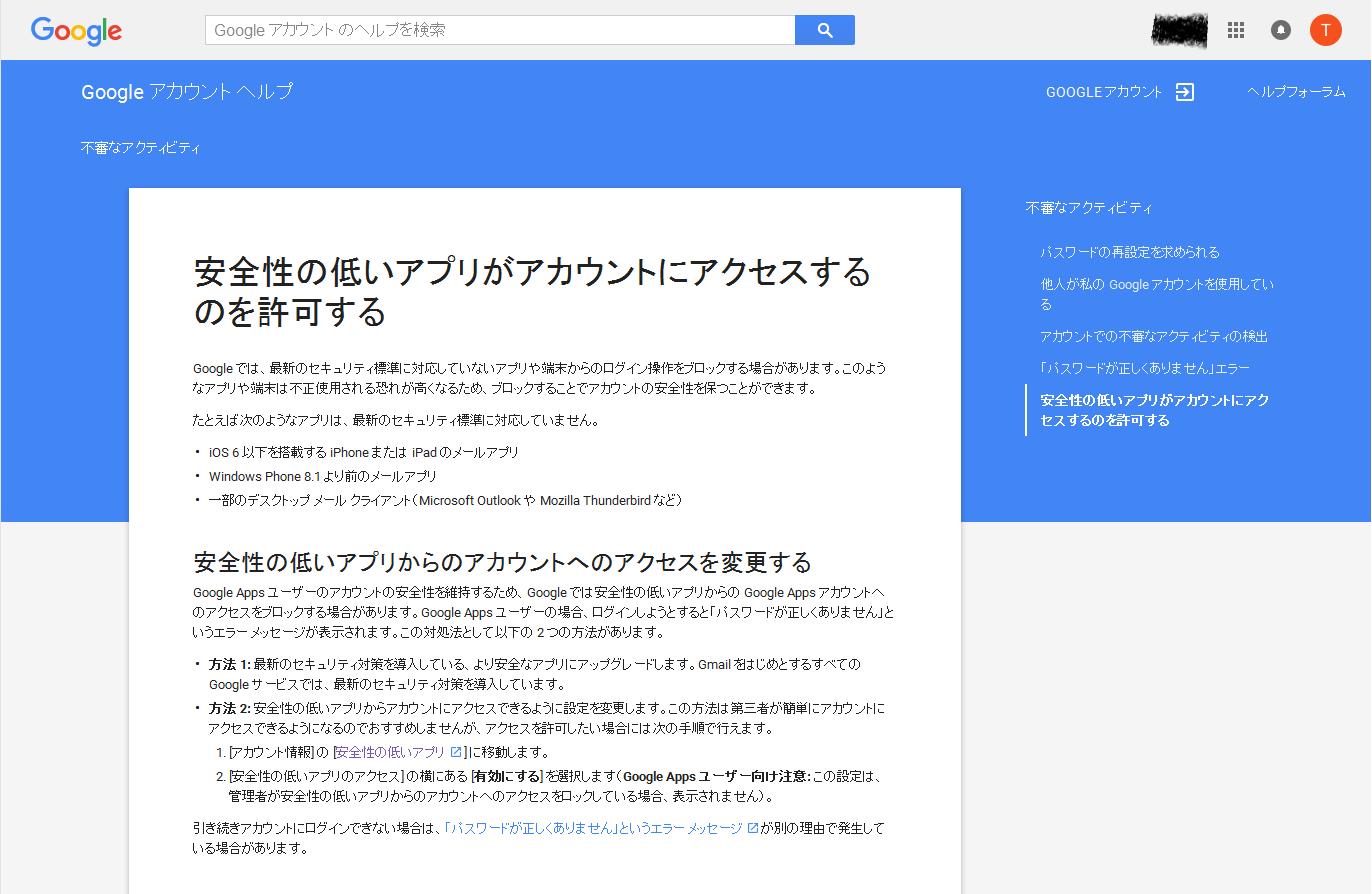 最新情報】ThunderbirdでGmailに接続できなくなった時の対処方法 | 取説