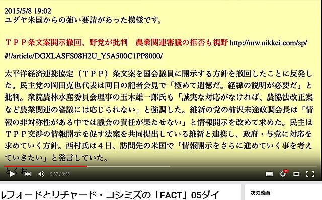 フルフォード+コシミズ「FACT 5」4