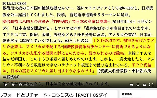 フルフォード+コシミズ「FACT 5」5