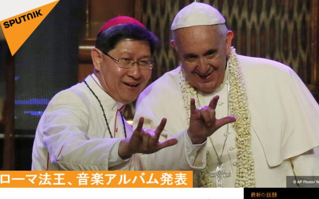 現在訪米中のローマ法王は11月音楽アルバムを発表