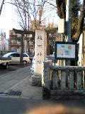 近所には穏田(おんでん)神社がある。