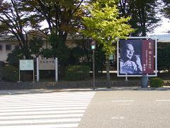 憲政記念館と特別展の看板
