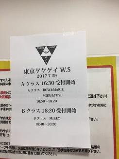 20170729workshop