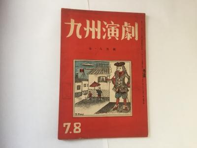 九州演劇昭和21年表紙