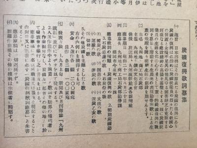 九州演劇昭和21年