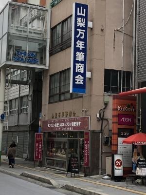 山梨万年筆商会