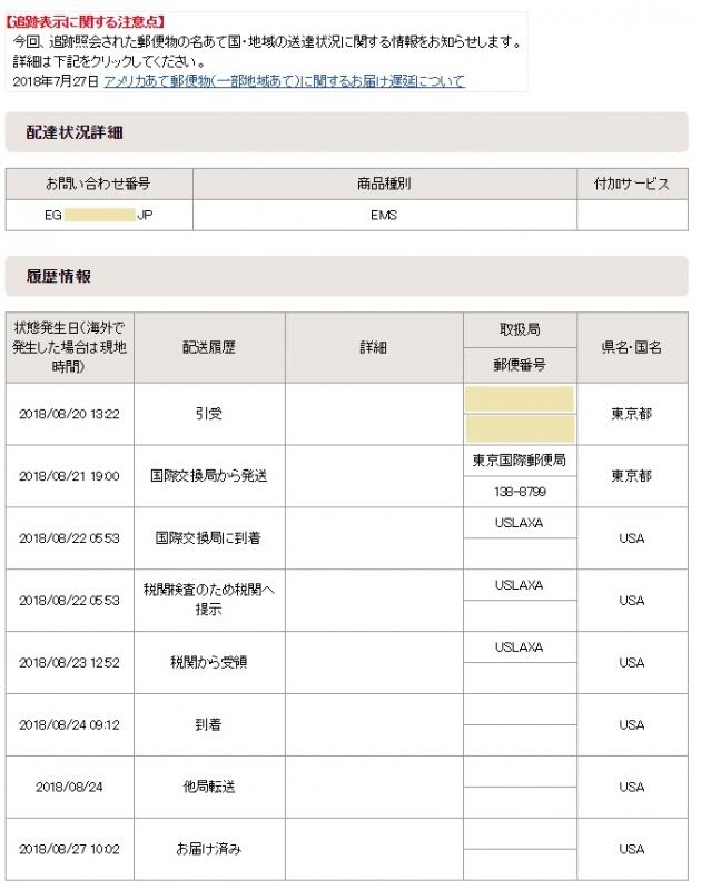 JPN→UT EMS追跡