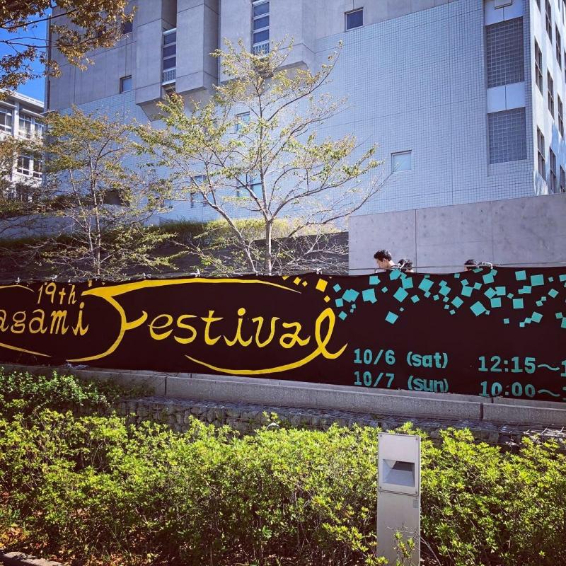 2018矢上祭