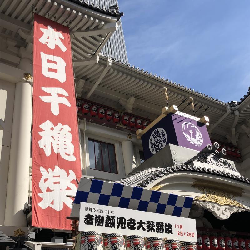 20181126歌舞伎座