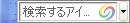 Googleデスクトップサーチ