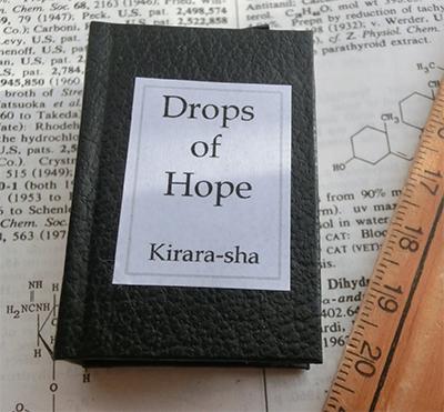 希望の滴ブックレット