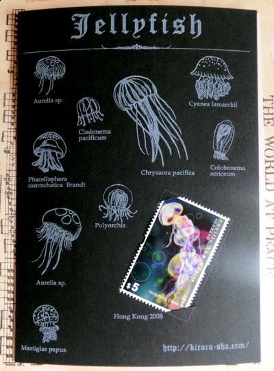 光る海月切手カード