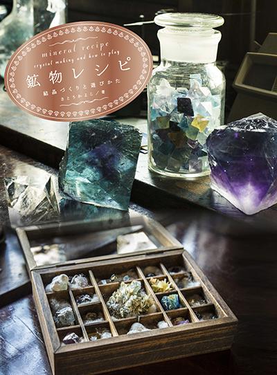 『鉱物レシピ 結晶づくりと遊びかた』