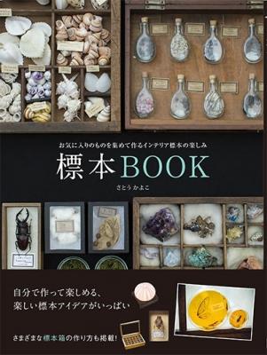 『標本BOOK』/きらら舎