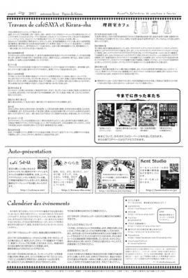 パピエドキララ16/きらら舎