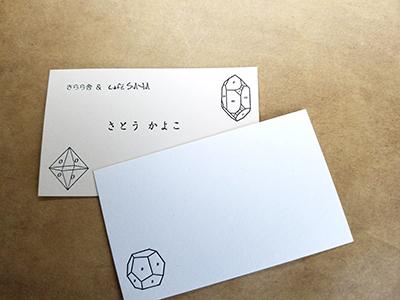 活版カード/きらら舎