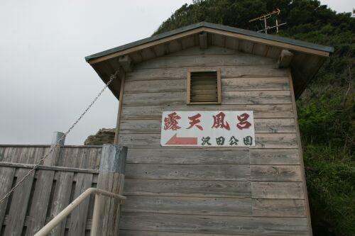 沢田公園・露天風呂
