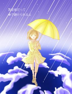 流星雨の調べ