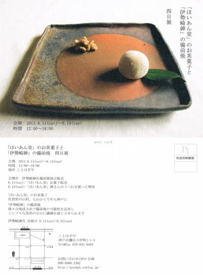 「ほいあん堂」のお茶菓子と「伊勢崎紳」の備前焼 四日展