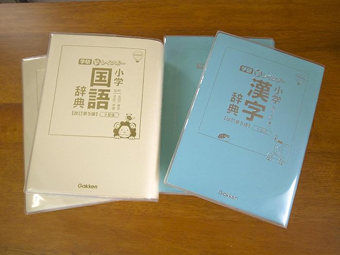 漢字辞典 国語辞典