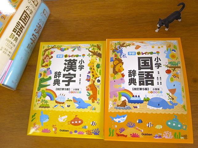 漢字辞典 国語辞典 イラスト 動物