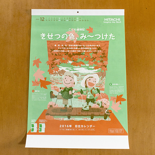 きせつの色 カレンダー イラスト