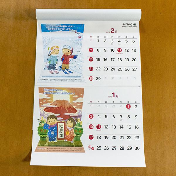 イラスト カレンダー スキー  子供 ゲレンデ 雪 冬 初日の出 富士山 門松 朝日
