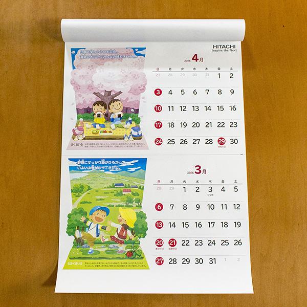 イラスト カレンダー 子供 桜 お弁当 花見 野原