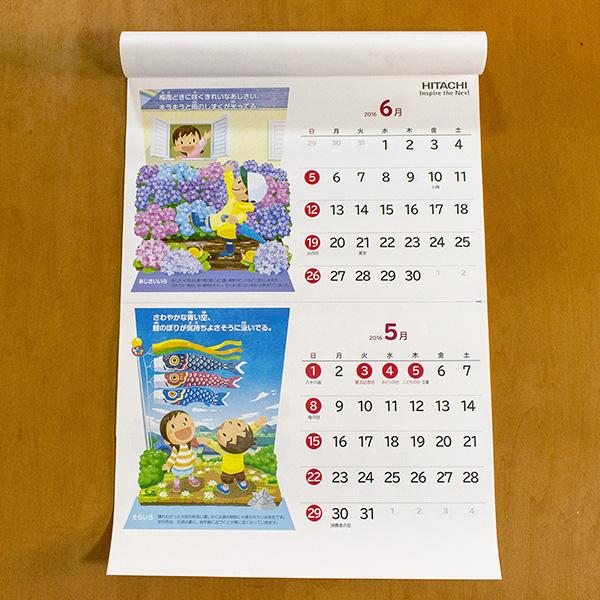 イラスト カレンダー 子供 あじさい 鯉のぼり