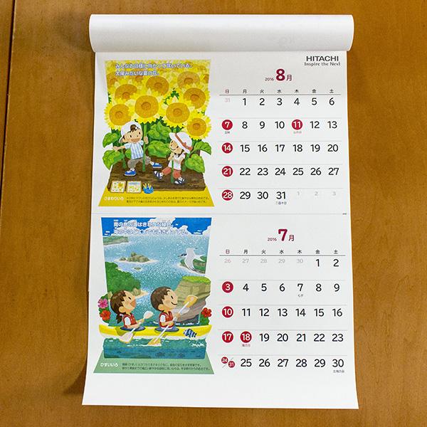 イラスト カレンダー 子供 ひまわり カヤック