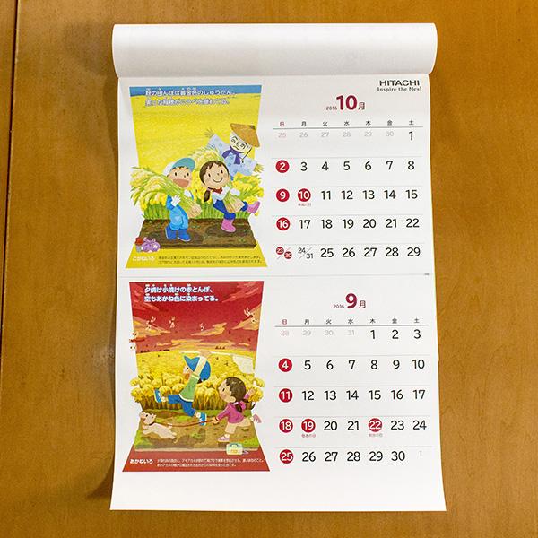 イラスト カレンダー 子供 稲刈り 夕焼け とんぼ かかし