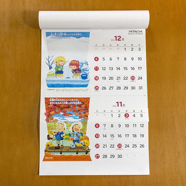 イラスト カレンダー ワカサギ釣り 氷 湖 トレッキング 山 紅葉