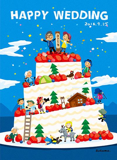 ケーキの山を登るイラスト