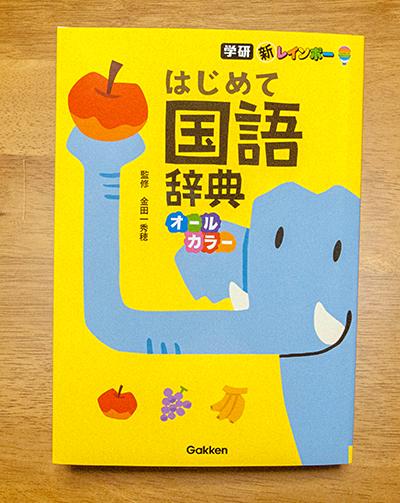 国語辞典のカバーイラスト。象のイラストです。