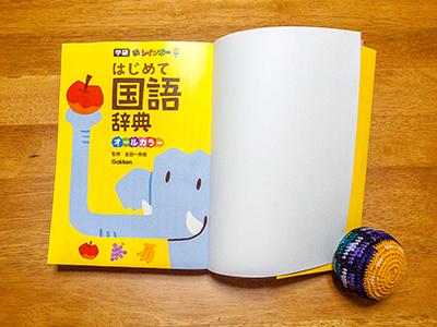 国語辞典の扉。象のイラストです。