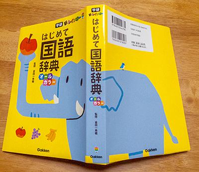 国語辞典のカバーイラスト。こちらは裏面の象も見えるデザイン。