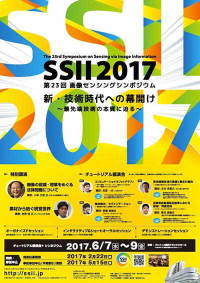 SSII2017ポスター