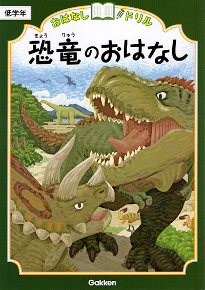 恐竜ティラノサウルスとトリケラトプス