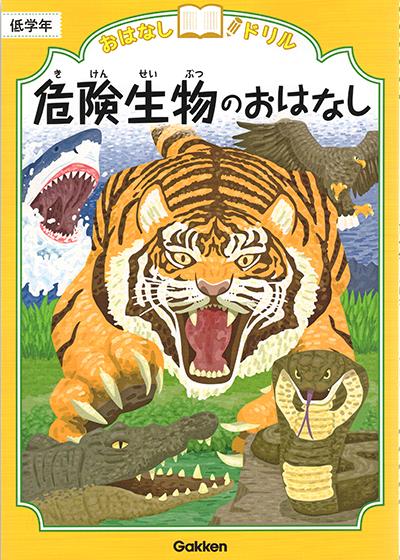 危険生物のイラスト。トラ、コブラ、ワニ、ワシ、ホオジロザメ