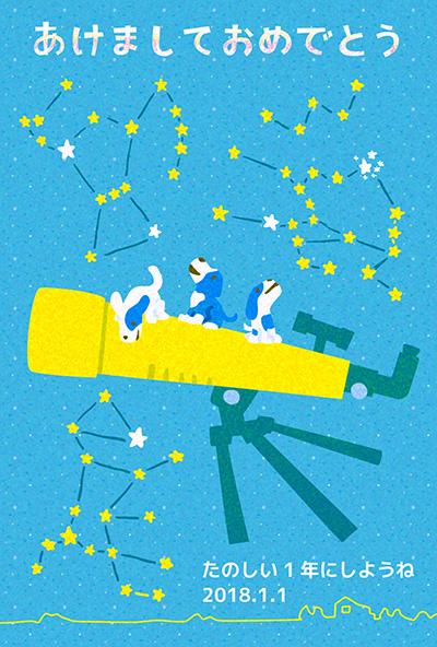 星と犬のイラスト