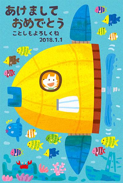 マンボウの潜水艦のイラスト