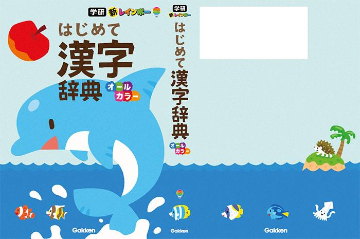 漢字辞典のカバーデザイン