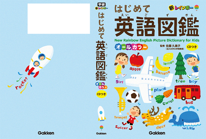 英語図鑑のカバーデザイン