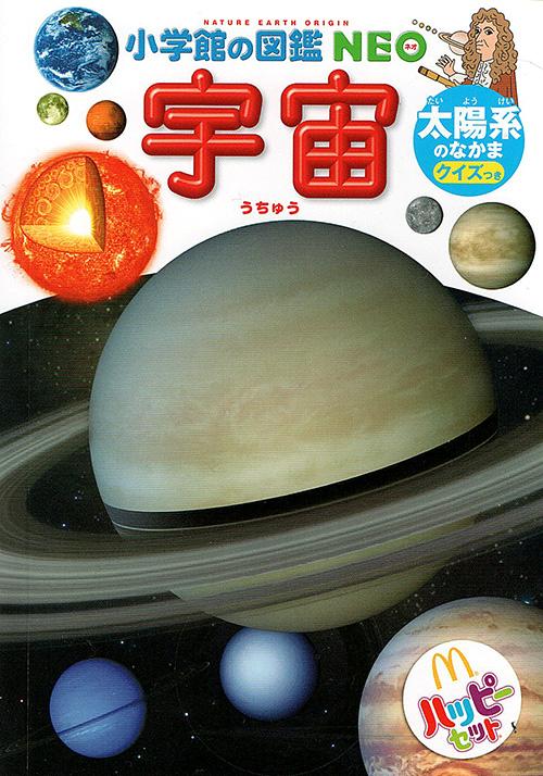 宇宙の図鑑