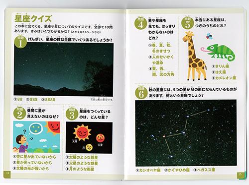 「星と星座」の中ページ