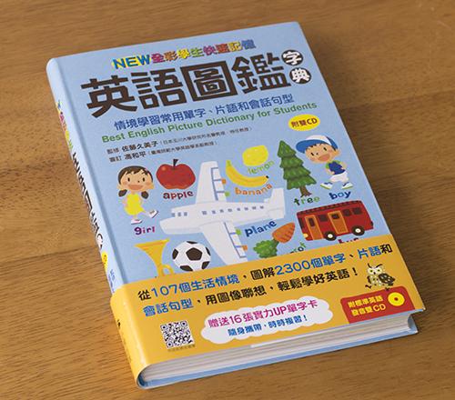 英語図鑑台湾版