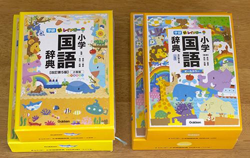国語辞典 第5版と第6版