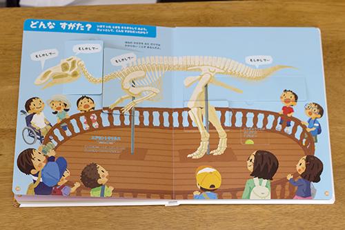 カムイサウルス01